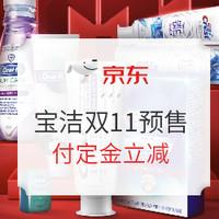 双11预售、促销活动:京东 宝洁自营官方旗舰店 口腔护理专区 双11预售开启