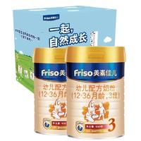 京东PLUS会员:Friso 美素佳儿 幼儿配方奶粉 3段 900克*2 自然成长礼盒 *2件