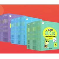 双11预售:《学而思:小学基本功系列》(全套32册)