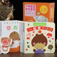 双11预售:《小熊宝宝绘本系列 第一辑+第二辑》全套25册