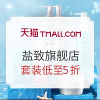 双11预售、促销活动:天猫 SALTPRO盐致旗舰店 双11预售开启