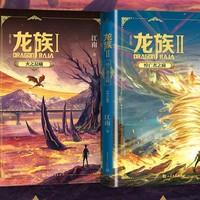 《龙族1火之晨曦+龙族2悼亡者之瞳》全2册
