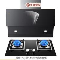 双11预售:Fotile 方太 JCD1+TH31B 烟灶套餐