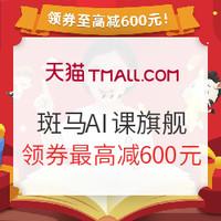 双11预售、促销活动:天猫 斑马AI课旗舰店 双11课程预售