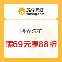 优惠券码:苏宁易购 贝亲官方旗舰店 喂养洗护 满69元享88折券