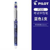 PILOT 百乐 BL-P500 中性笔 3支装 多色可选