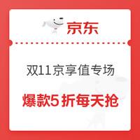 移动专享:京享值用户双11专场 多款优惠券可领取