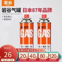 岩谷(Iwatani)户外卡式炉气罐便携燃气瓶野炊野餐喷枪户外炉具丁烷气瓦斯罐装气体 250g*2罐(此选项不发北京)