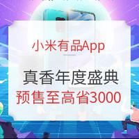 双11预售、移动专享:小米有品App   11.11真香年度盛典