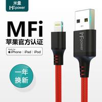 MFPower 米量 YF.MF001-R 苹果 MFi认证 中国红编织线 1米
