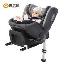 双11预售:Welldon 惠尔顿 WD001 星愿 儿童安全座椅 0-12岁