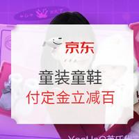 促销活动:京东 童装童鞋 双11预售