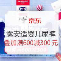 双11预售、促销活动:天猫精选 露安适旗舰店 婴儿纸尿裤