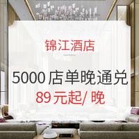 双11预售:周末不加价!锦江酒店全国5000店 单晚通兑房券