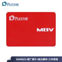 Plextor 浦科特 256GB SSD固态硬盘 SATA3.0接口 M8VC  原厂原片 持久可靠 三年质保