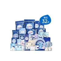 双11预售:Matern'ella 子初 待产包全套母子组合 32件套