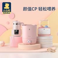 双11预售:小白熊 恒温水壶+温奶器暖奶+奶瓶消毒烘干器