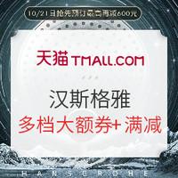 促销活动:天猫 汉斯格雅官方旗舰店 预售抢先专场