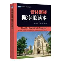 京东PLUS会员:《普林斯顿 概率论读本》