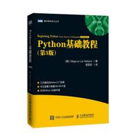 京东PLUS会员:《Python基础教程》(第3版)