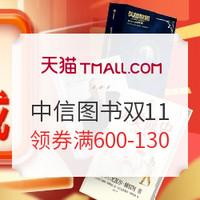 双11预售:天猫 中信出版社官方旗舰店 双11预售图书