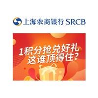 移动专享:上海农商银行 1积分兑好礼