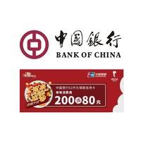 移动专享:中国银行 X 眉州东坡   \