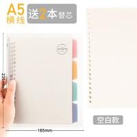 deli 得力 活页横线笔记本 A5/60张 送2本空白替芯纸