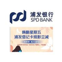 移动专享:浦发银行 X 淘票票  借记卡专享优惠