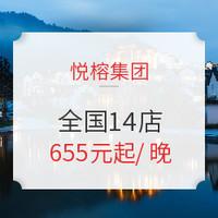 双11预售:悦榕集团悦椿/悦榕庄酒店全国14店通用2晚房券