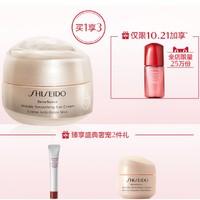 双11预售:SHISEIDO 资生堂 盼丽风姿 智感抚痕眼霜 15ml(眼部精华露5ml+乳霜15ml+精华露10ml)