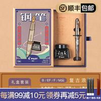 京东PLUS会员 : PILOT 百乐 FP-78G (78G升级版)钢笔 F尖 透明 *3件