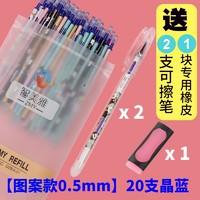 CHIMAY 智美 DZBX02 可擦笔芯20支+2支可擦笔+1个橡皮