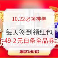 10.22必领神券:京东领满49-2元白条全品券!每天签到再领红包,实测领0.78元!