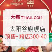 双11预售:天猫 太阳谷旗舰店 鸡翅/鸡肉/鸡腿等