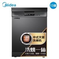 25日0点:Midea 美的 WQP12-W7635R-CN-R(J10) 13套 洗碗机 黑色