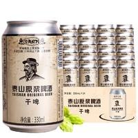 88VIP:泰山 原浆啤酒 干啤 330ml*24听  *5件