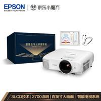 双11预售:EPSON 爱普生 CH-TW5700 投影机 小魔方礼盒款