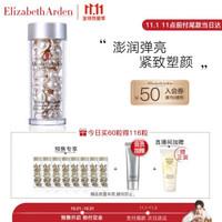 双11预售:Elizabeth Arden 伊丽莎白·雅顿 时空焕活充盈保湿胶囊精华液 60粒+同款56粒