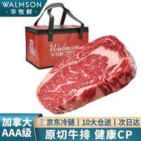 华牧鲜 加拿大进口AAA级原切谷饲雪花牛排套餐 厚切200g/份 安格斯牛肉生鲜 AAA级牛排8片装 1.6kg *2件