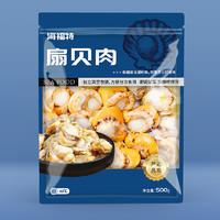 限京沪:海福特  特大号带黄扇贝肉 500g (20-40粒袋装) *5件