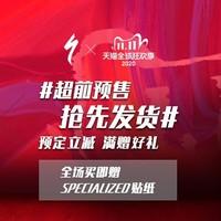 促销活动:天猫精选 SPECIALIZED 闪电 预售专场