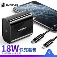 SUPCASE 18W PD充电器 + MFi认证 C to L 数据线 1.2米 *3件