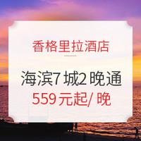 双11预售:一夜升翡翠!香格里拉酒店集团 海滨7城2晚通兑 含早餐+可拆分