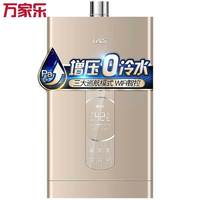 Macro  万家乐 JSQ30-16Z7 燃气热水器 16升