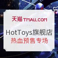 双11预售、促销活动:天猫 HotToys旗舰店 热血预售专场
