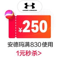 Under Armour官方旗舰店830-250店铺优惠券