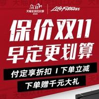 双11预售、促销活动:天猫精选 Life Fitness 年终大促