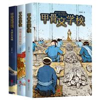 京东PLUS会员:《甲骨文学校系列3册:提升语文素养和写作创想力》