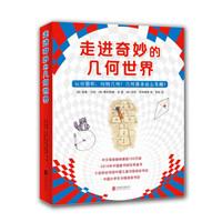 京东PLUS会员:《走进奇妙的几何世界》(全6册)